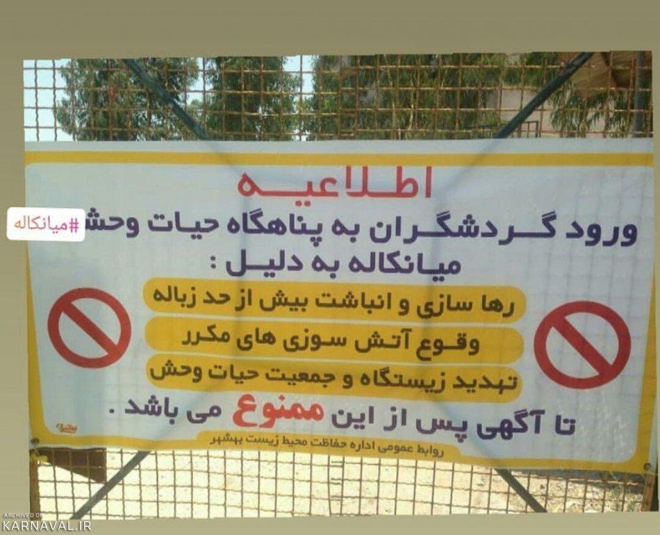 ممنوعیت ورود به میانکاله | Photo by : Unknown