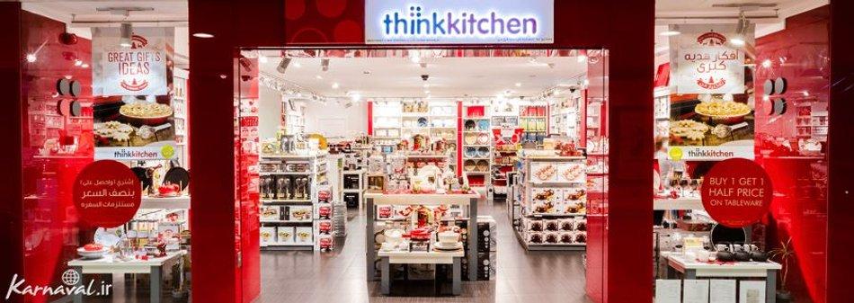 فروشگاه تینک کیچن دبی مال | Photo by : Unknown