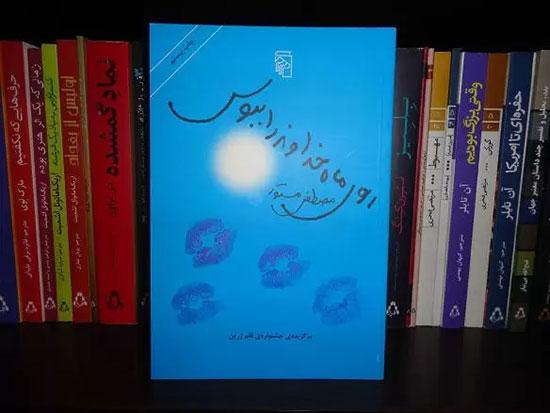 خانم های نویسنده؛ فرمانروایان «تجدید چاپ» در ایران