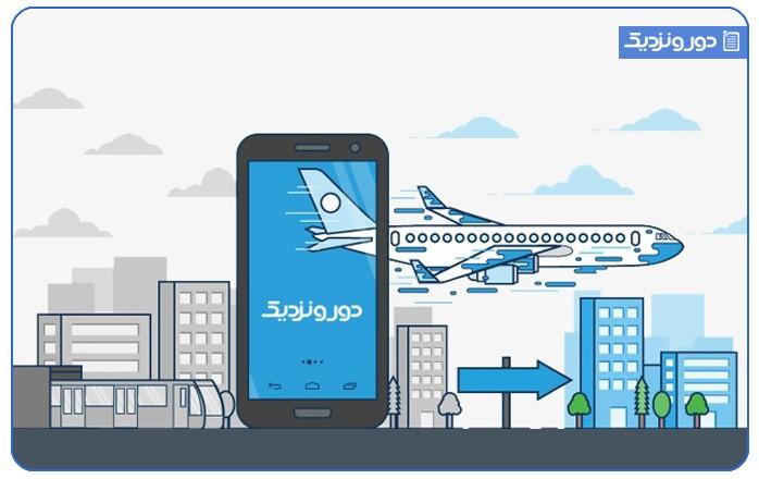 خرید بلیط هواپیما به صورت آنلاین چه مزیتی نسبت به خرید از آژانسهای مسافرتی دارد؟