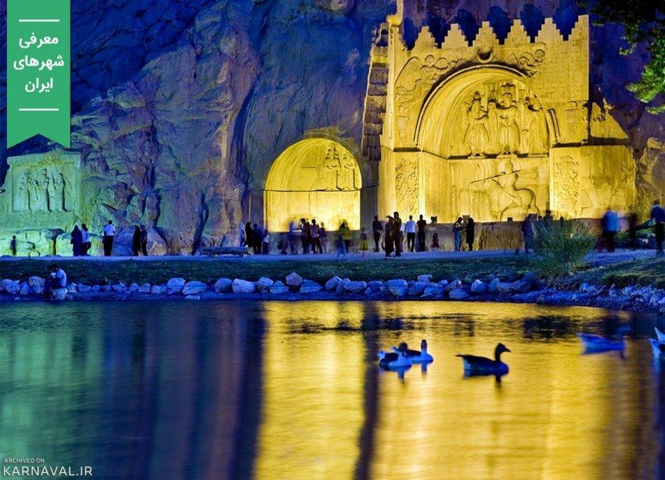 راهنمای سفر به کرمانشاه | Photo by : Unknown