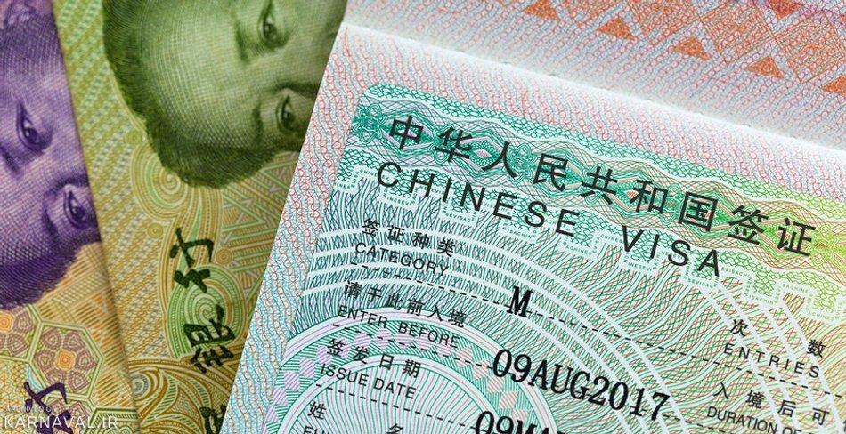 مهاجرت به چین | Photo by : Unknown