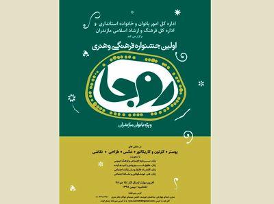 فراخوان اولین جشنواره فرهنگی و هنری روجا منتشر شد