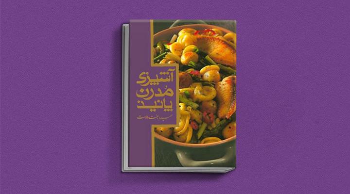 کتاب آشپزی پانیذ - بهترین کتاب های آشپزی ایرانی