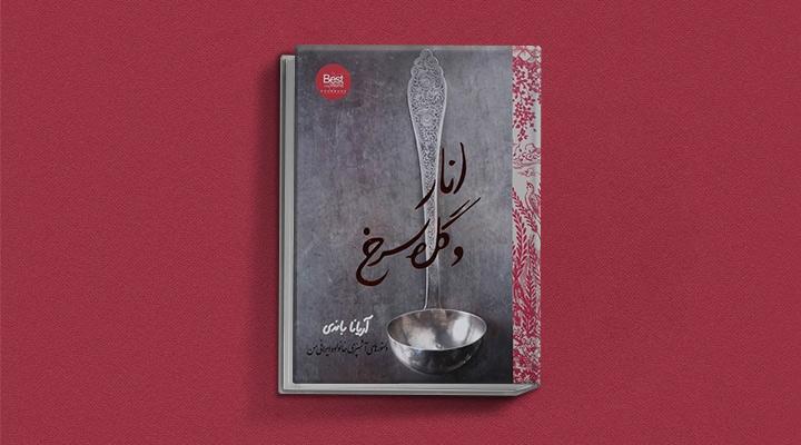 کتاب انار و گل سرخ - یکی از بهترین کتاب های آشپزی ایرانی