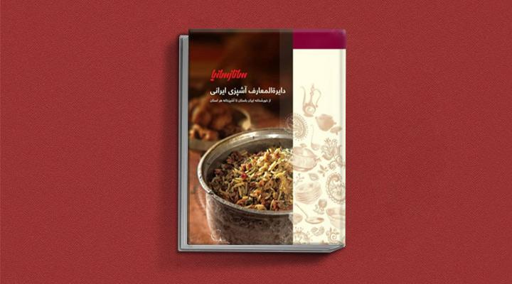کتاب ساناز سانیا - d;d hc بهترین کتاب های آشپزی ایرانی