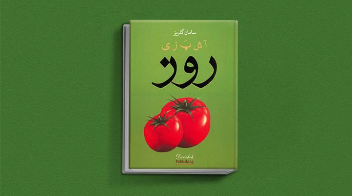 کتاب آشپزی روز - بهترین کتاب های آشپزی ایرانی