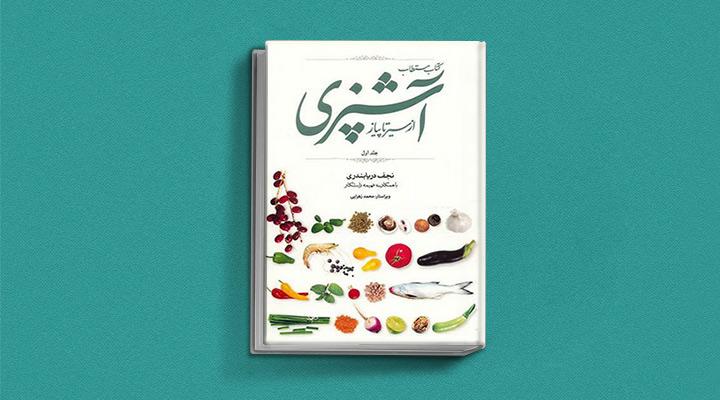 کتاب مستطاب آشپزی - یکی از بهترین کتاب های آشپزی ایرانی